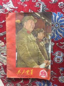 共产党员1966.18(总第132期)