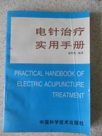 电针治疗实用手册