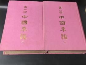 第一回 中国年鉴(上下)