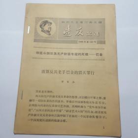 造,文选1968第121号