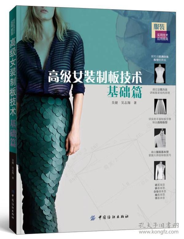 服装实用技术·应用提高:高级女装制板技术(基础篇)