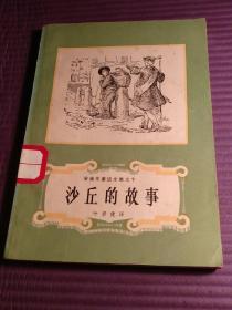 沙丘的故事 -安徒生童话全集之十(插图版,馆藏)