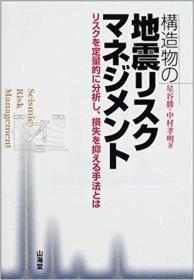 日文原版书 构造物の地震リスクマネジメント―リスクを定量的に分析し、损失を抑える手法とは 単行本 – 2002/4 日本地震 风险管理 量化分析