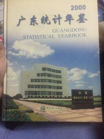 广东统计年鉴2000