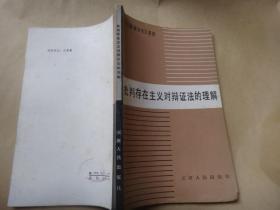 批判存在主义对辩证法的理解   法学家李希慧教授签名藏书