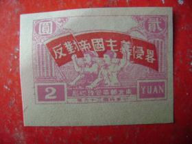 j字头邮票:1.解放区票:1-1中华民国36年东北邮电管浬总局反对帝国主义侵略邮票,2元,1枚