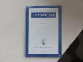 社会主义现代化读本 未开封