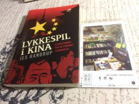 似丹麦文原版 Lykkespil i Kina【存于溪木素年书店】