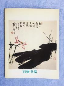 1982年巴黎画展:中国二十世纪五位名画家传统画展