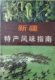 中国特产风味指南系列丛书------新疆-----《新疆特产风味指南》------虒人荣誉珍藏