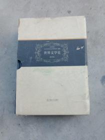 世界文学史. 第4卷上下册  16精装