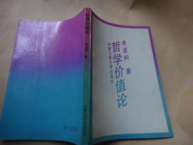 哲学价值论 法学家李希慧教授签名藏书
