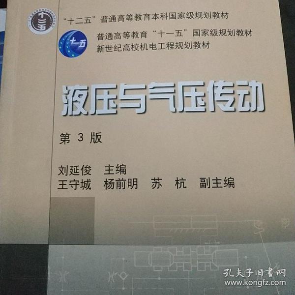 新世纪高效机电工程规划教材:液压与气压传动(第3版)图片