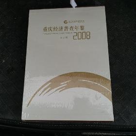 2008重庆经济普查年鉴