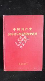 【地方文献】中国共产党河南省平舆县组织史资料(第二卷)(1987.11---1998.4)