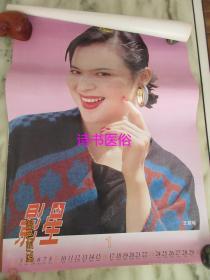 老挂历:1994影星——王路瑶、谢润、谭小燕、盖丽丽、张红叶、高宝宝、陶青、辛颖