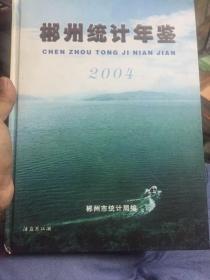 郴州统计年鉴2004