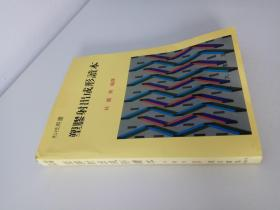 塑胶射出成形读本