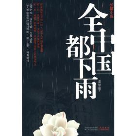 全中国都下雨