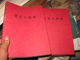 梵英大辞典(国内影印版上下全)国内研究机构影印版