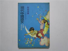 1978年初版香港现代教育研究社教科书《现代中国语文》附参考答案(小学五年级下学期)教师用书