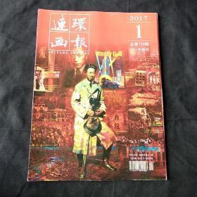 连环画报2017年第1期