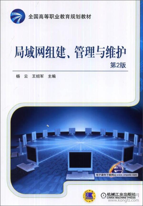 局域网组建,管理与维护(第2版)