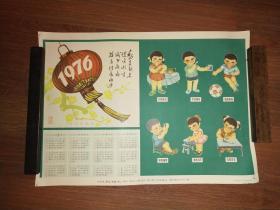 1976年,年历宣传画——卫生题材(有毛主席语录)——湖州镇卫生办公室(51X37厘米)