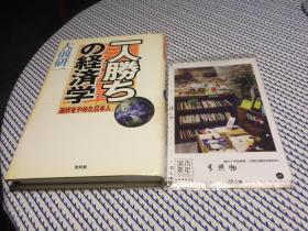日文原版  「一人胜ち」の経済学    【存于溪木素年书店】