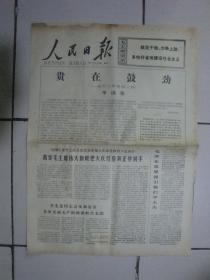 1977年4月26日《人民日报》(华国锋:贵在鼓劲)