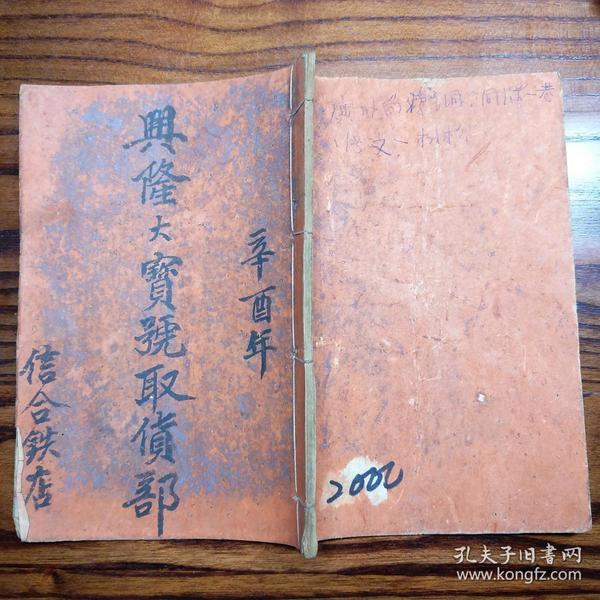 中医古籍手抄本 22