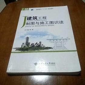 建筑工程制图与施工图识读