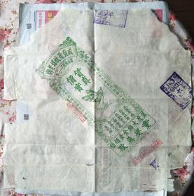 767: 1949年商铺包装纸