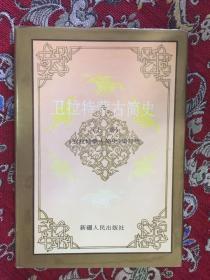 卫拉特蒙古简史  上册  【精装】