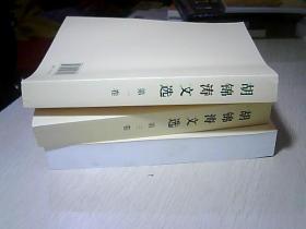 胡锦涛文选(全3册)
