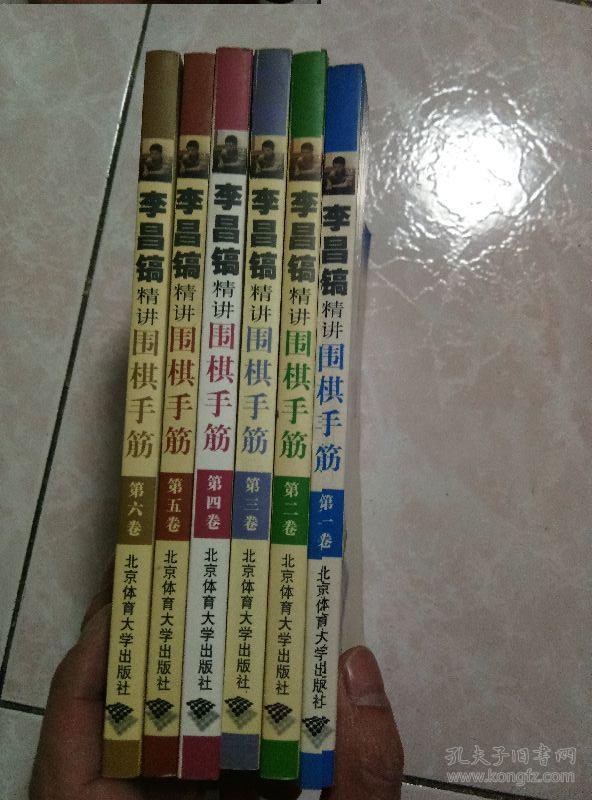 李昌镐精讲围棋手筋 全6册(一八)