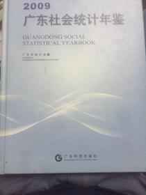 广东社会统计年鉴2009