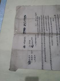 光绪三十一年立分书王陈氏毛笔书写代笔陶建中48X44公分