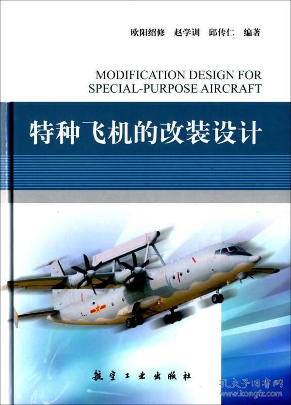 特种飞机的改装设计