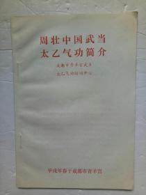 周壮中国武当太乙气功简介