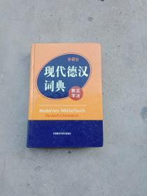 现代德汉词典 - 新正字法 - 外研社  32开精装