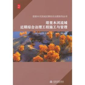 塔里木河流域近期综合治理系列丛书:塔里木河流域近期综合治理鬼