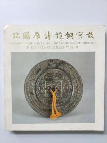 故宮銅鏡特展圖錄 收錄167件歷代古銅鏡珍品