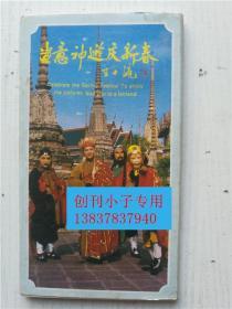 西游记剧照 明信片《画意神游庆新春》12枚全套