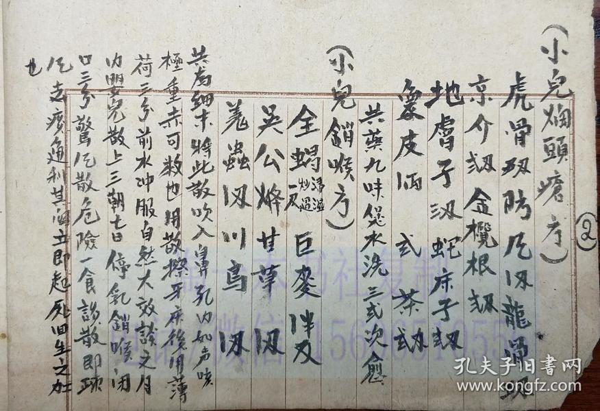 中医古籍手抄本 23