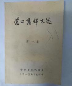 营口集邮文选(第一集)