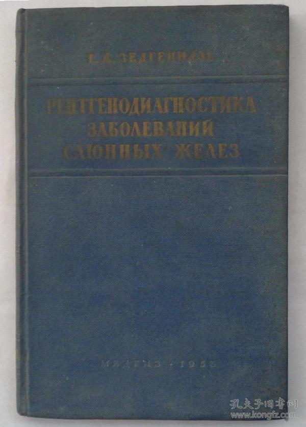 精装  1953年外文版   XX病患的XX诊断(自己看)   北京名医沈先生钤印藏书   41—C层