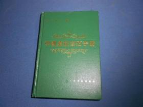 中医虚证诊疗手册-精装95年一版一印
