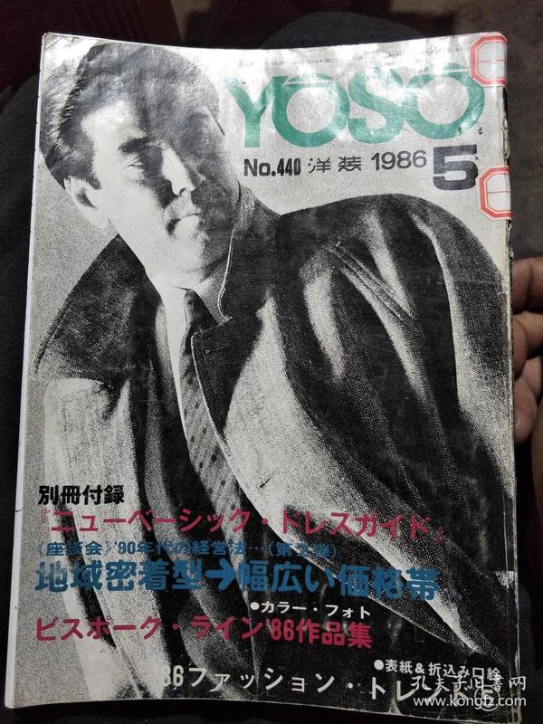 洋装(YOSO)