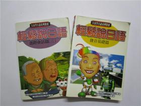 大家学日语系列教材 轻松说日语 发音基础篇 进阶会话篇三 (两册合售)